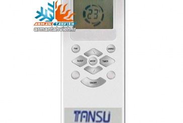 فروش ریموت کولر گازی تانسو TANSU تهران ۰۹۱۲۵۰۴۲۹۰۲