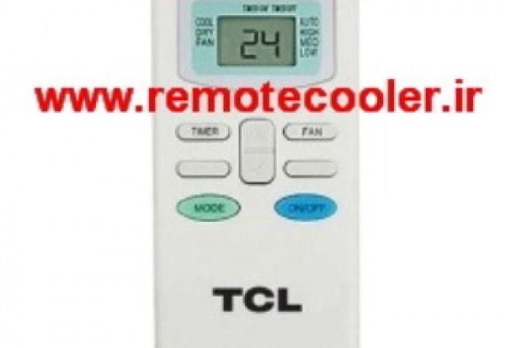 فروش ریموت کنترل کولر گازی اسپیلت تی سی ال TCL