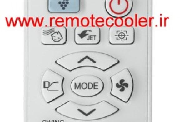 فروش ریموت کنترل کولر گازی اسپیلت شارپ SHARP