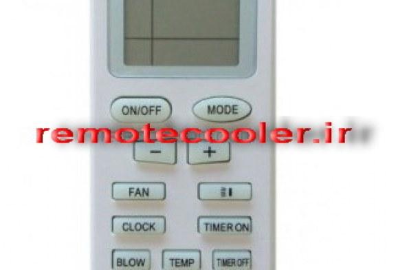فروش ریموت کنترل کولر گازی اسپیلت فرولی ferroli
