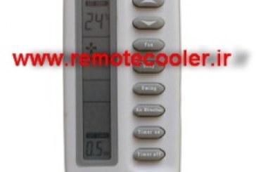 فروش ریموت کنترل کولر گازی اسپیلت وست پوینت WESTPOINT