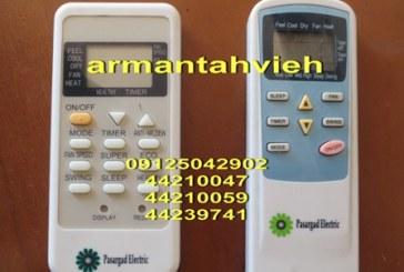 فروش ریموت کنترل کولر گازی اسپیلت پاسارگاد الکتریک