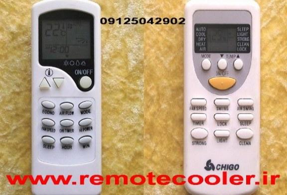 فروش ریموت کنترل کولر گازی اسپیلت چیگو CHIGO