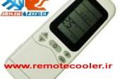 فروش ریموت کنترل کولر گازی اسپیلت تکوود TECHWOOD