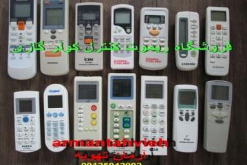 فروش ریموت کنترل کولر گازی(کلیه برندها)