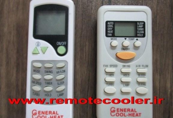 فروش ریموت کنترل کولر گازی اسپیلت جنرال (GENERAL)
