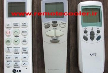 فروش ریموت کنترل کولر گازی ال جی LG